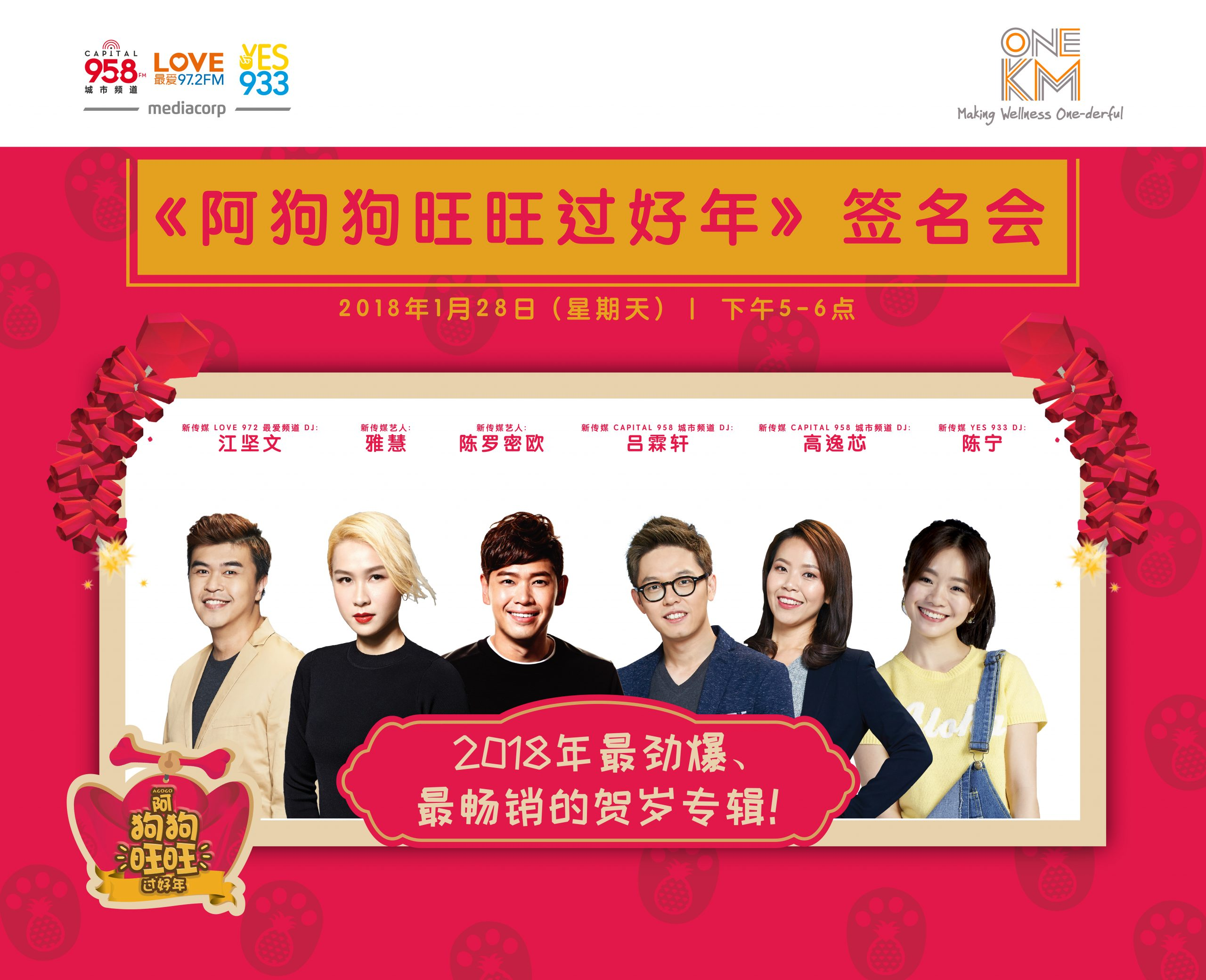 Mediacorp CNY event backdrop design